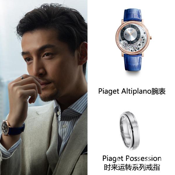 胡歌佩戴Piaget Altiplano腕表和Possession时来运转系列戒指(图片来源于品牌)