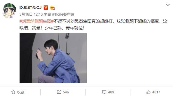 刘昊然侧颜生图照意外泄露,只怕近期有新动作!