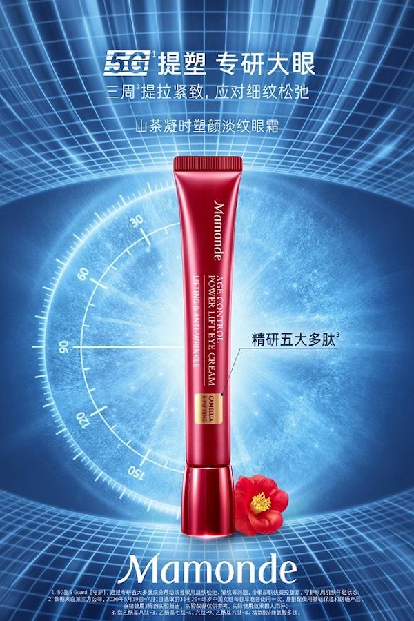 梦妆5G大眼霜(梦妆山茶凝时塑颜淡纹眼霜 )