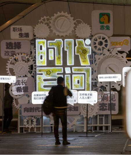 """""""时代请听题""""系列语音巡展在北京SOHO3Q展出"""