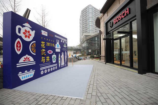 """""""花食与共""""艺术美食沙龙在博世家电上海创意体验中心缤纷亮相"""