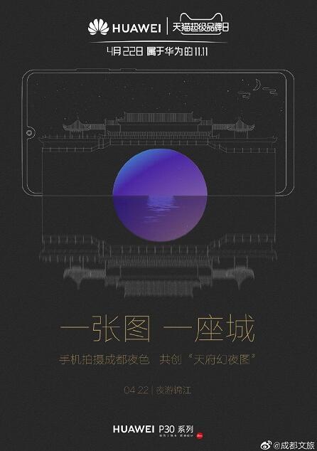 华为P30系列拍摄的夜景 想去感受天府幻夜美景