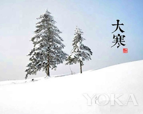 大寒时间:2013年1月20日 05:51 - 2013年2月4日 00:13