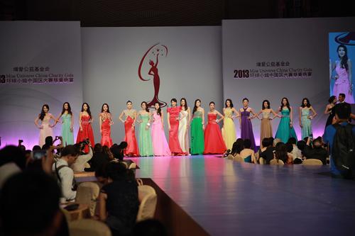2013环球小姐中国区总决赛