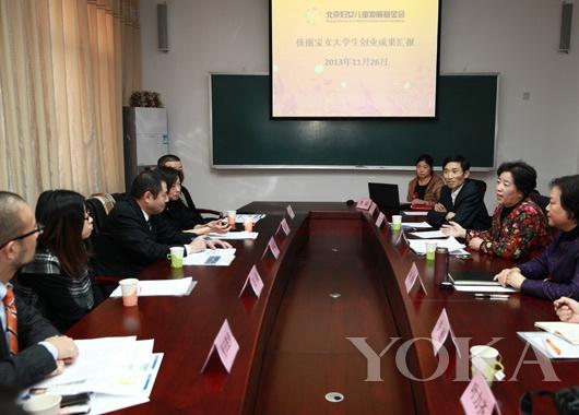 佳丽宝(中国)大学生创业基金成果汇报会