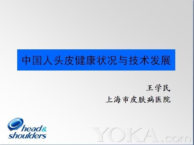 中国人头皮健康状况与技术发展_美发物语_美