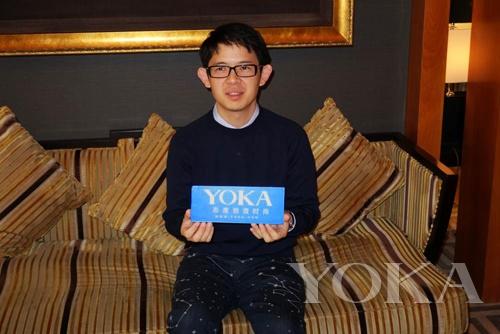 现任设计师宫前羲之先生接受YOKA专访