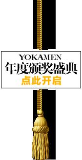 YOKAMEN年度颁奖盛典点此开启
