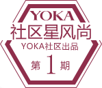 Yoka 社区星风尚