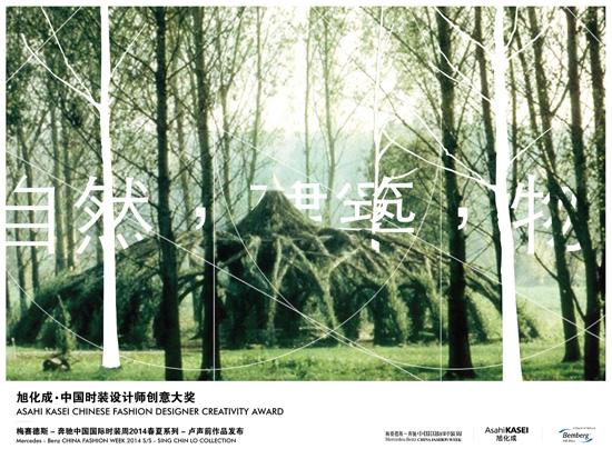 """第十三届旭化成·中国大奖""""设计主题""""自然、建筑、物"""""""