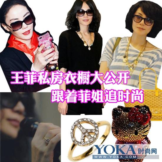 王菲的众多造型单品品牌大公开