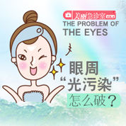 """NO4.眼周""""光污染""""怎么破?"""