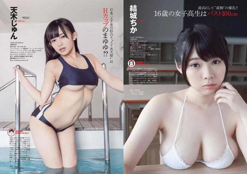 日本女星云集杂志 内衣比基尼性感诱惑 性情