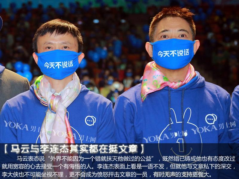 马云为慈善捐百万力挺文章 李连杰无声的支持