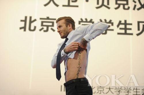 贝克汉姆脱衣秀汉字纹身图片