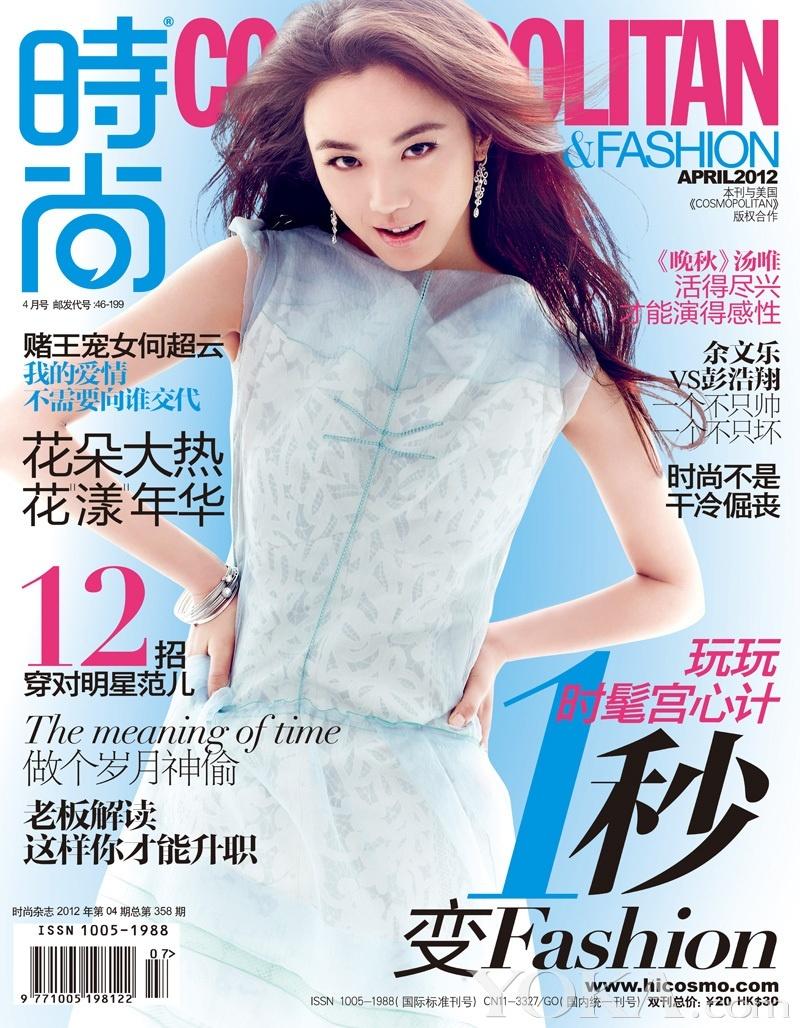 汤唯登时尚杂志封面:人生是场随心旅行(3)
