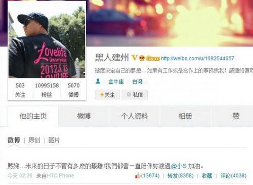 被网友认为暴露小S离婚消息的陈建州的微博