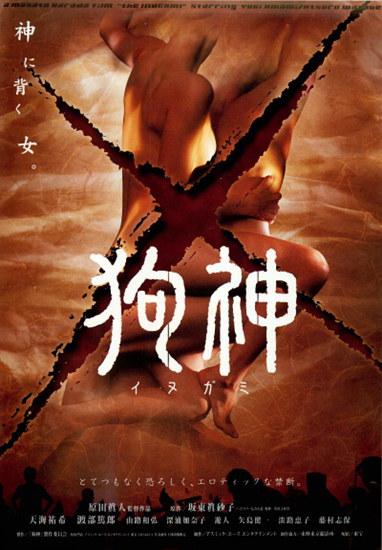 变态美学 细数日本经典情色电影_星话题_YOK