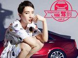 李媛演绎最时尚女司机
